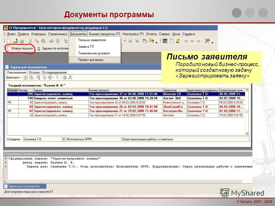 © Калуга, 2007 - 2008 Документы программы Письмо заявителя Породило новый бизнес-процесс, который создал новую задачу «Зарегистрировать заявку»