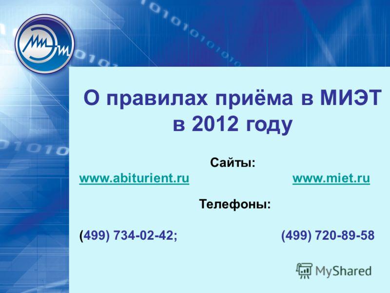 О правилах приёма в МИЭТ в 2012 году Сайты: www.abiturient.ruwww.abiturient.ru www.miet.ruwww.miet.ru Телефоны: (499) 734-02-42; (499) 720-89-58