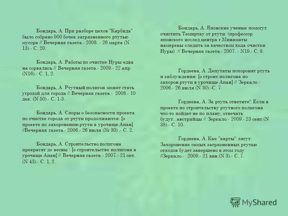 Бондарь, А. При разборе цехов