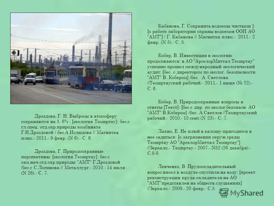Кабанова, Г. Сохранить водоемы чистыми ]: [о работе лаборатории охраны водоемов ООП АО