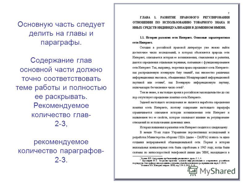 Основную часть следует делить на главы и параграфы. Содержание глав основной части должно точно соответствовать теме работы и полностью ее раскрывать. Рекомендуемое количество глав- 2-3, рекомендуемое количество параграфов- 2-3.