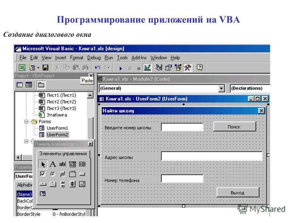 Программирование приложений на VBA Создание диалогового окна