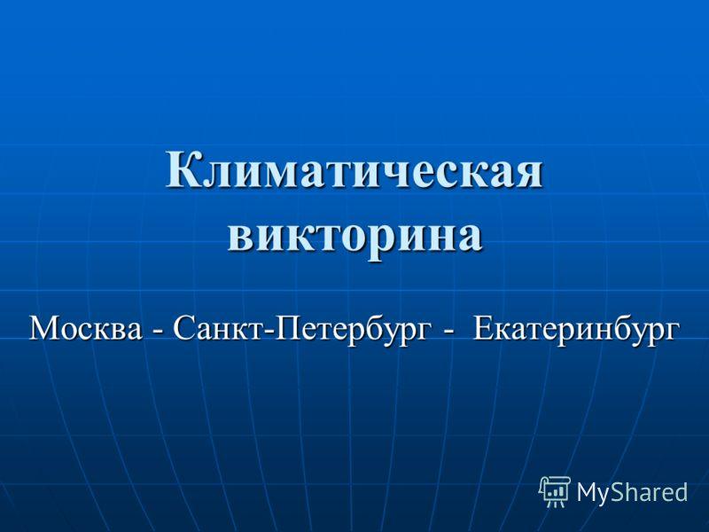 Климатическая викторина Москва - Санкт-Петербург - Екатеринбург