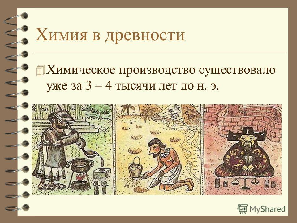 Химия в древности 4 Химическое производство существовало уже за 3 – 4 тысячи лет до н. э.