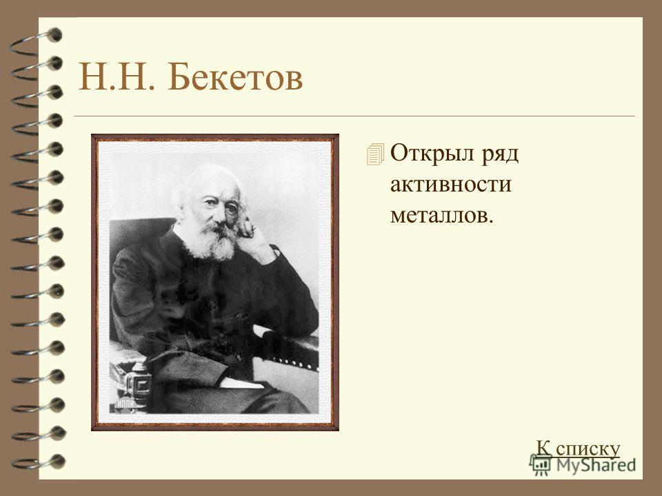 Н.Н. Бекетов 4 Открыл ряд активности металлов. К списку