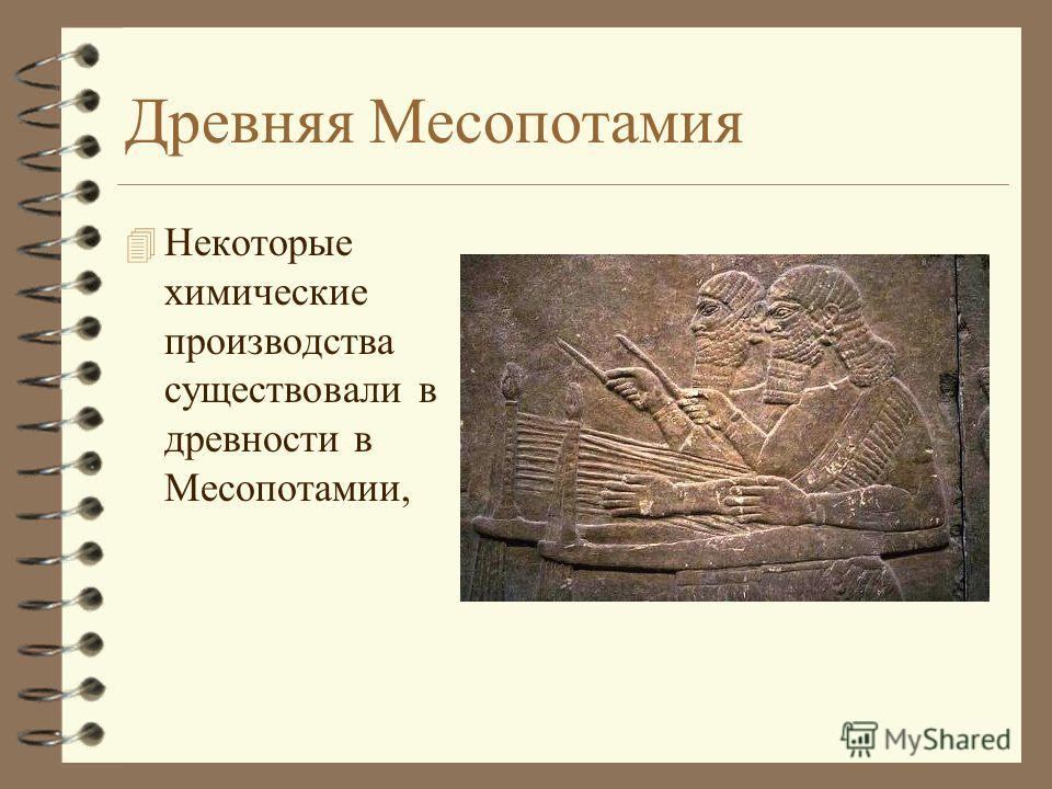 Древняя Месопотамия 4 Некоторые химические производства существовали в древности в Месопотамии,