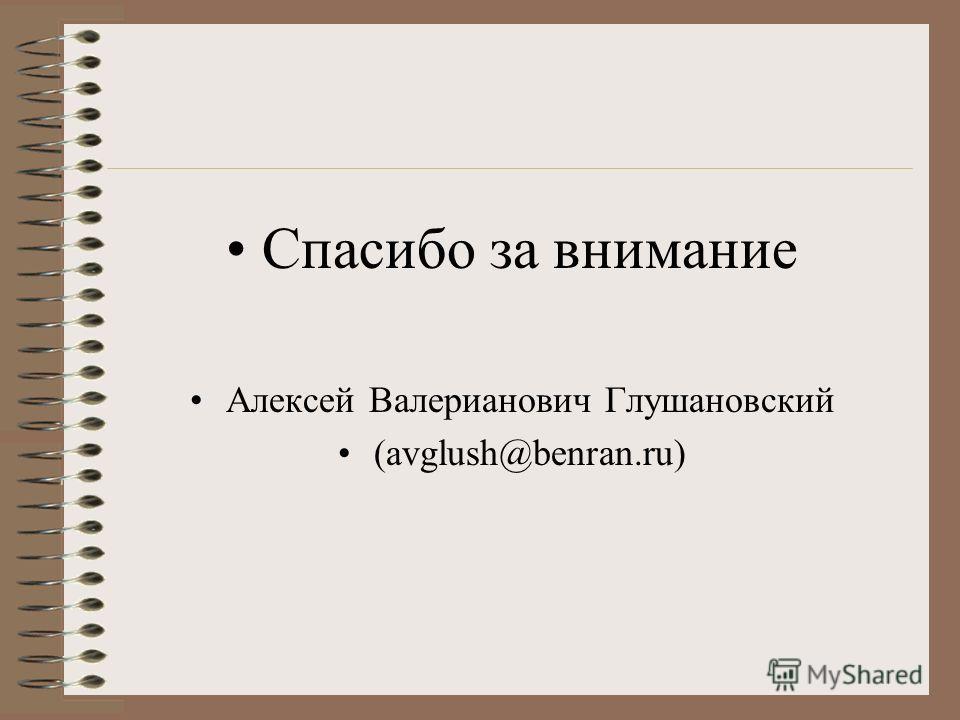 Спасибо за внимание Алексей Валерианович Глушановский (avglush@benran.ru)
