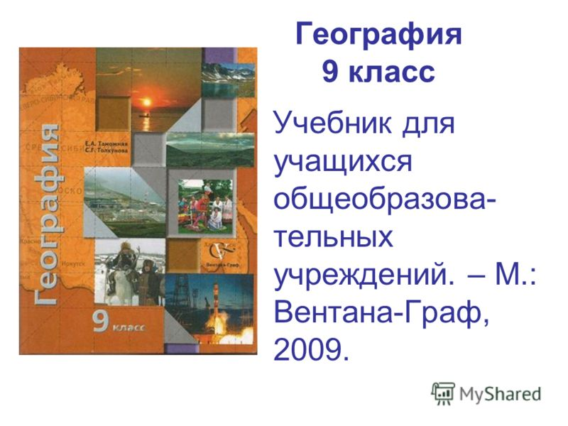 География 9 класс Учебник для учащихся общеобразова- тельных учреждений. – М.: Вентана-Граф, 2009.