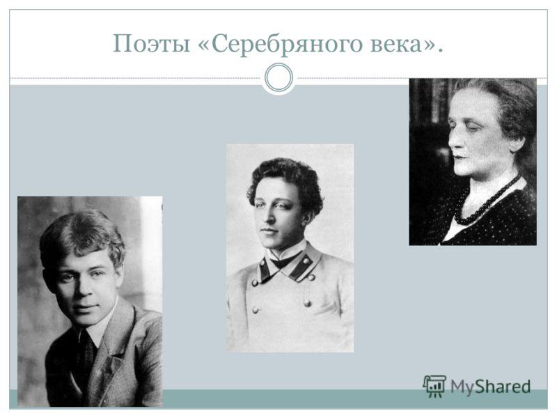 Поэты «Серебряного века».
