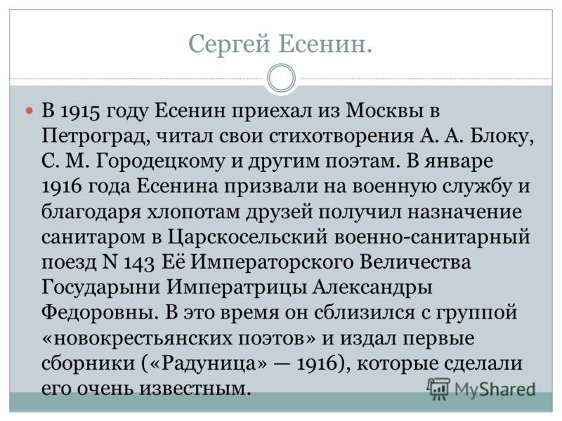 Сергей Есенин. В 1915 году Есенин приехал из Москвы в Петроград, читал свои стихотворения А. А. Блоку, С. М. Городецкому и другим поэтам. В январе 191