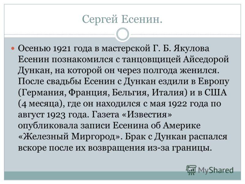 Сергей Есенин. Осенью 1921 года в мастерской Г. Б. Якулова Есенин познакомился с танцовщицей Айседорой Дункан, на которой он через полгода женился. По