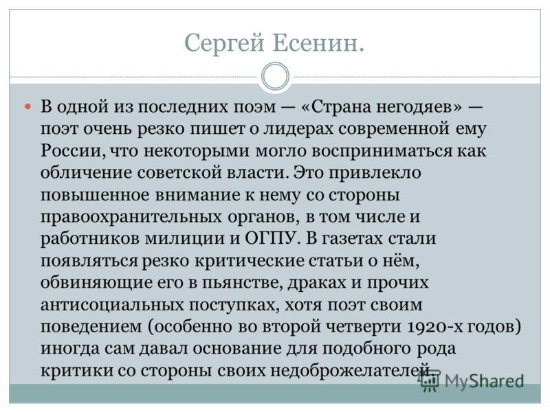 Сергей Есенин. В одной из последних поэм «Страна негодяев» поэт очень резко пишет о лидерах современной ему России, что некоторыми могло восприниматьс