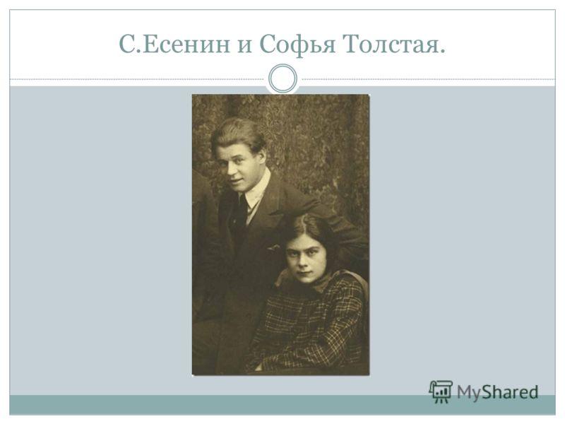 С.Есенин и Софья Толстая.