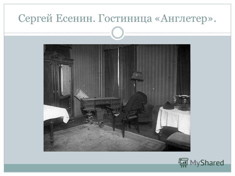 Сергей Есенин. Гостиница «Англетер».