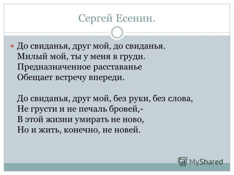 Сергей Есенин. До свиданья, друг мой, до свиданья. Милый мой, ты у меня в груди. Предназначенное расставанье Обещает встречу впереди. До свиданья, дру