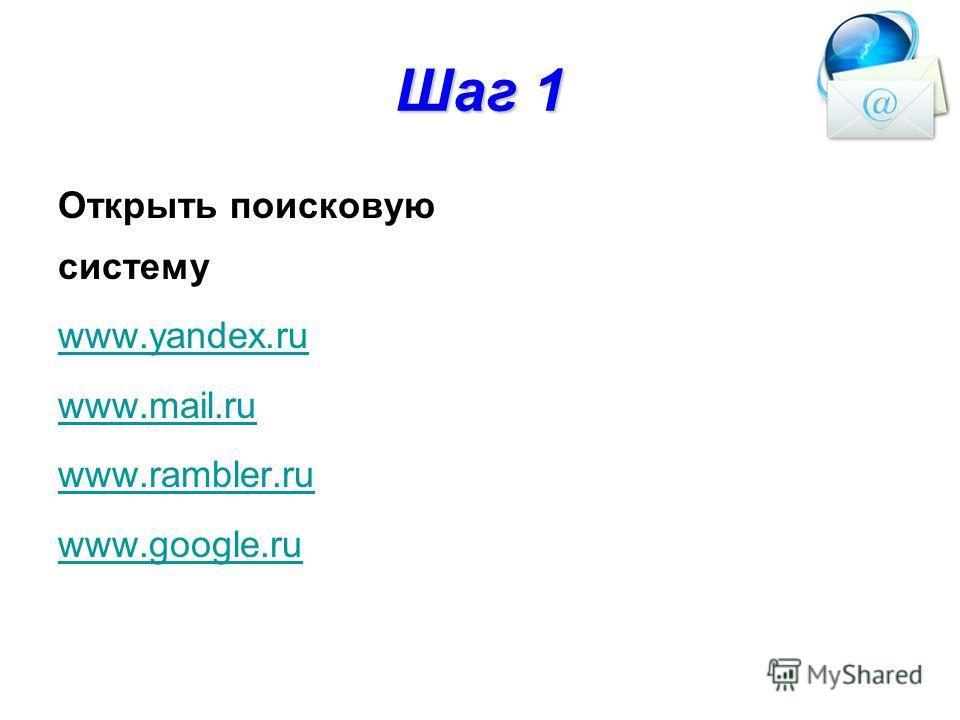 Шаг 1 Открыть поисковую систему www.yandex.ru www.mail.ru www.rambler.ru www.google.ru