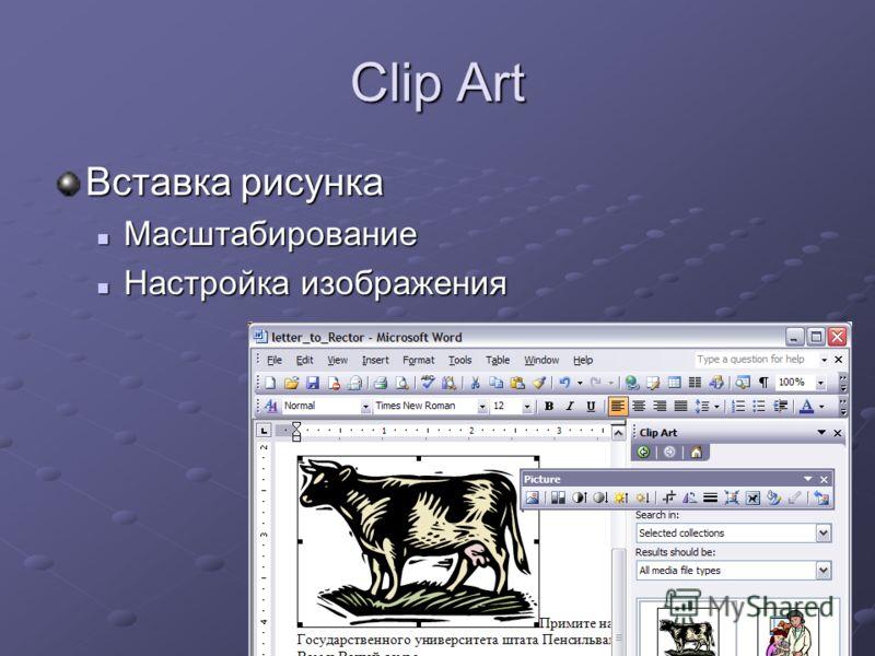 Clip Art Вставка рисунка Масштабирование Масштабирование Настройка изображения Настройка изображения