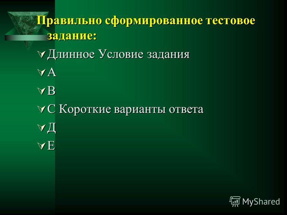 Условия тестовых заданий могут быть относительно длинными, а варианты ответа должны быть короткими; Условия тестовых заданий могут быть относительно длинными, а варианты ответа должны быть короткими;