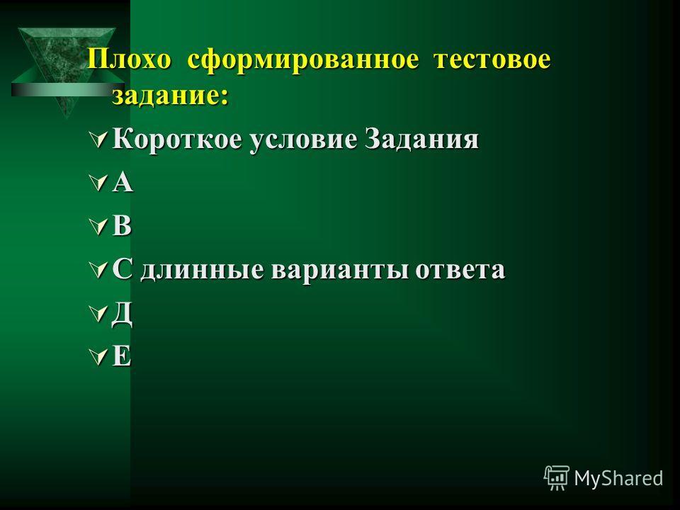 Правильно сформированное тестовое задание: Длинное Условие задания Длинное Условие задания А В С Короткие варианты ответа С Короткие варианты ответа Д Е