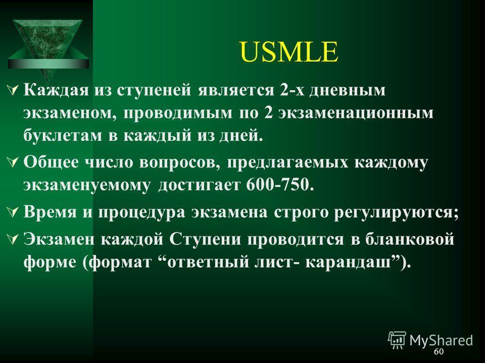 Национальные Медицинские Лицензионные Экзамены (USMLE) –состоят из 3-х ступеней; Национальные Медицинские Лицензионные Экзамены (USMLE) –состоят из 3-х ступеней; Экзамен состоит только из вопросов множественного выбора; Экзамен состоит только из вопр