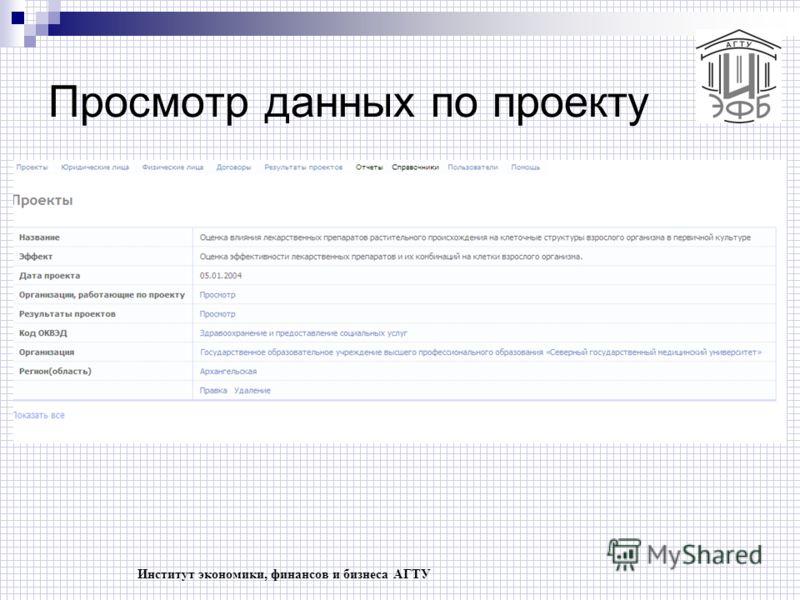 Институт экономики, финансов и бизнеса АГТУ Просмотр данных по проекту
