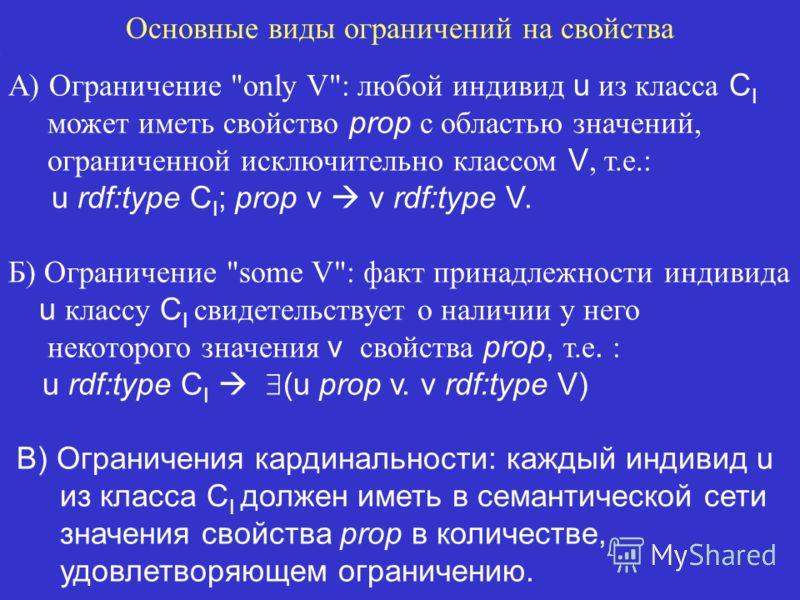 Основные виды ограничений на свойства А) Ограничение