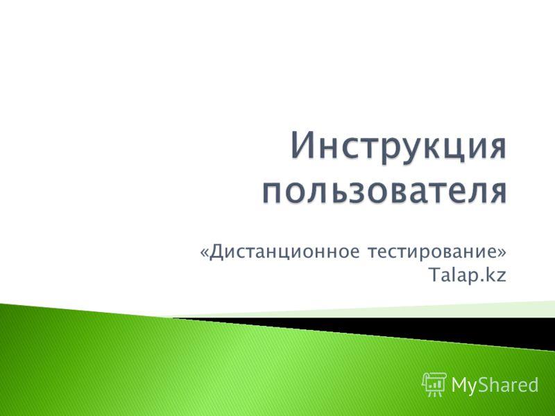 «Дистанционное тестирование» Talap.kz