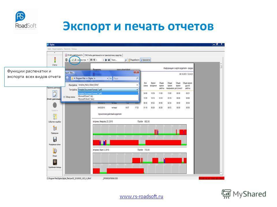 www.rs-roadsoft.ru Экспорт и печать отчетов Функции распечатки и экспорта всех видов отчета