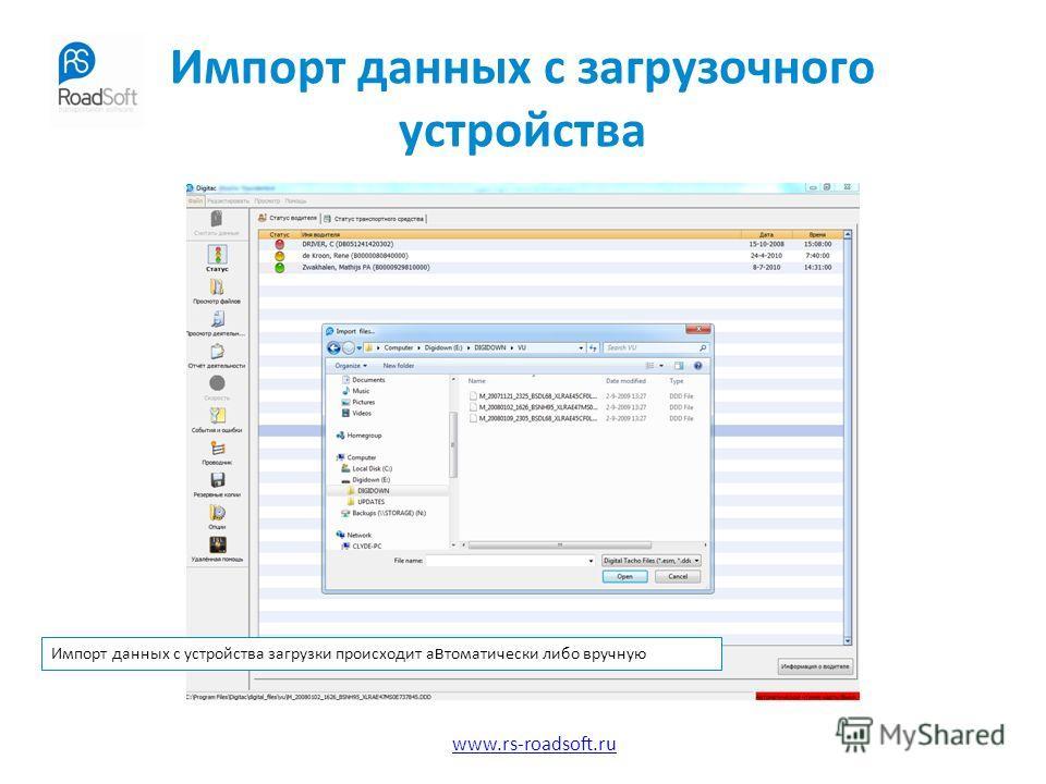 www.rs-roadsoft.ru Импорт данных с загрузочного устройства Импорт данных с устройства загрузки происходит а в томатически либо вручную