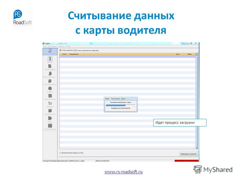 www.rs-roadsoft.ru Считывание данных с карты водителя Идет процесс загрузки