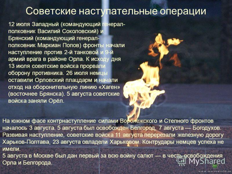 Советские наступательные операции 12 июля Западный (командующий генерал- полковник Василий Соколовский) и Брянский (командующий генерал- полковник Мар