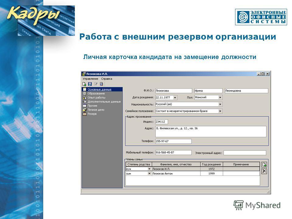 Личная карточка кандидата на замещение должности Работа с внешним резервом организации