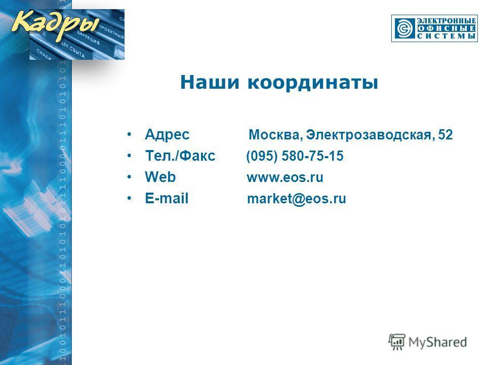 Наши координаты Адрес Москва, Электрозаводская, 52 Тел./Факс (095) 580-75-15 Web www.eos.ru E-mail market@eos.ru