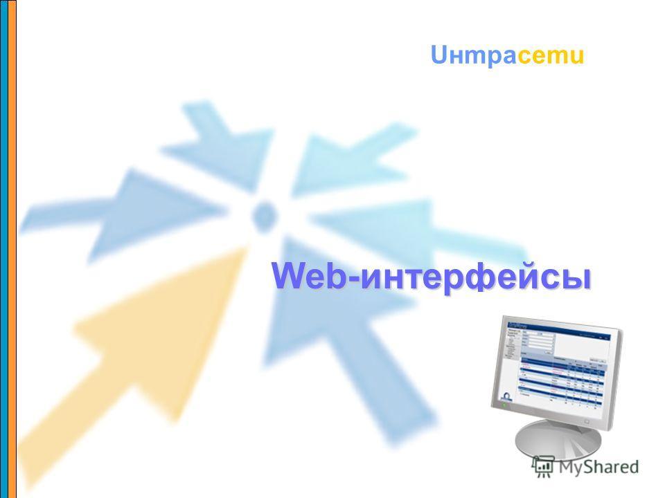 Uнmрасеmu Web-интерфейсы