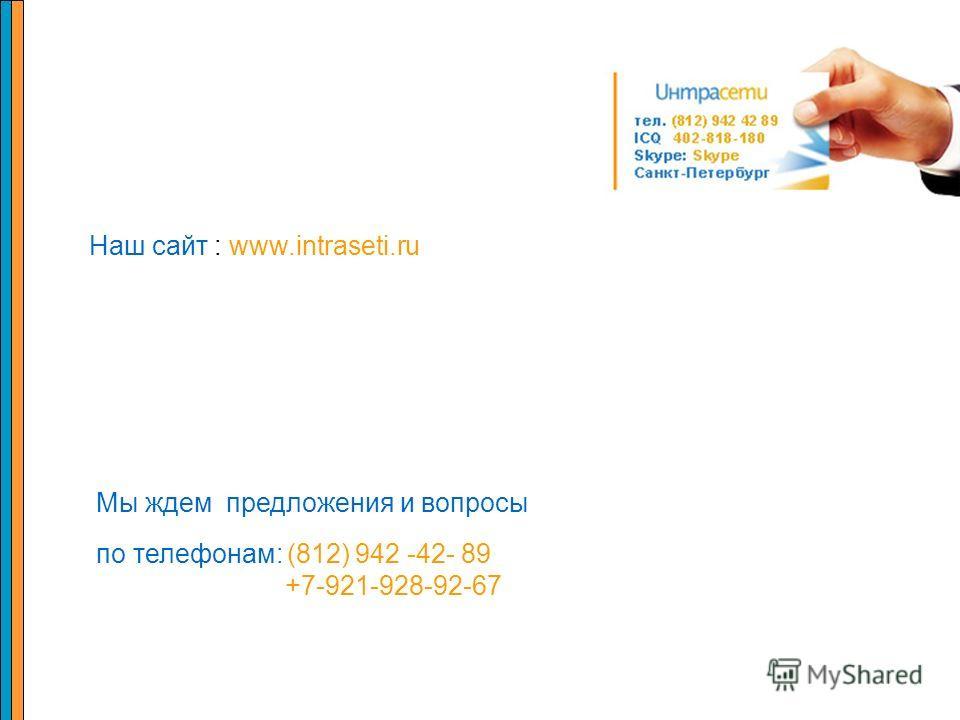 Мы ждем предложения и вопросы по телефонам: (812) 942 -42- 89 +7-921-928-92-67 Наш сайт : www.intraseti.ru
