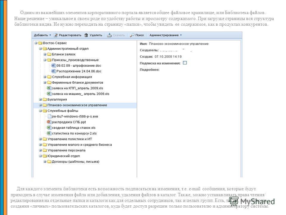 Одним из важнейших элементов корпоративного портала является общее файловое хранилище, или Библиотека файлов. Наше решение – уникальное в своем роде по удобству работы и просмотру содержимого. При загрузке страницы вся структура библиотеки видна. Не