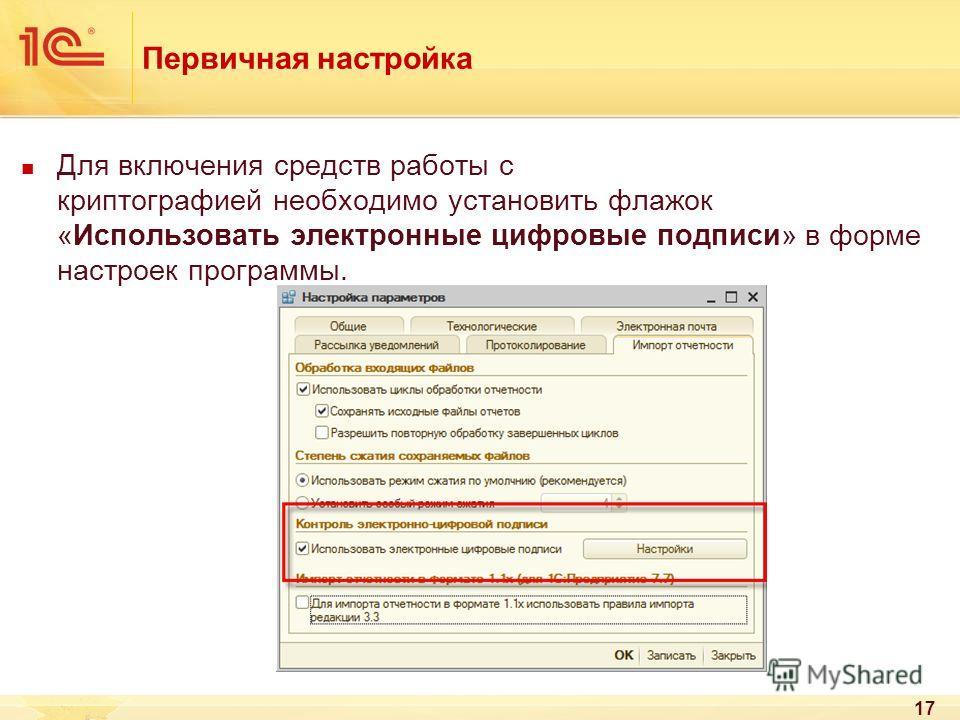 17 Первичная настройка Для включения средств работы с криптографией необходимо установить флажок «Использовать электронные цифровые подписи» в форме настроек программы.