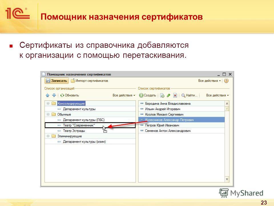 23 Помощник назначения сертификатов Сертификаты из справочника добавляются к организации с помощью перетаскивания.