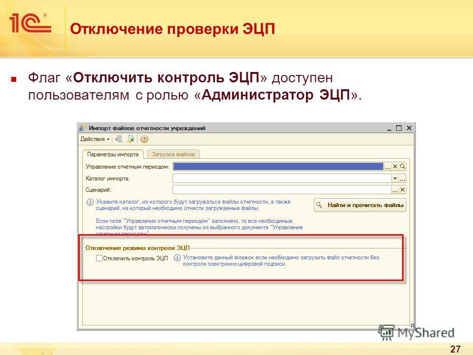 27 Отключение проверки ЭЦП Флаг «Отключить контроль ЭЦП» доступен пользователям с ролью «Администратор ЭЦП».
