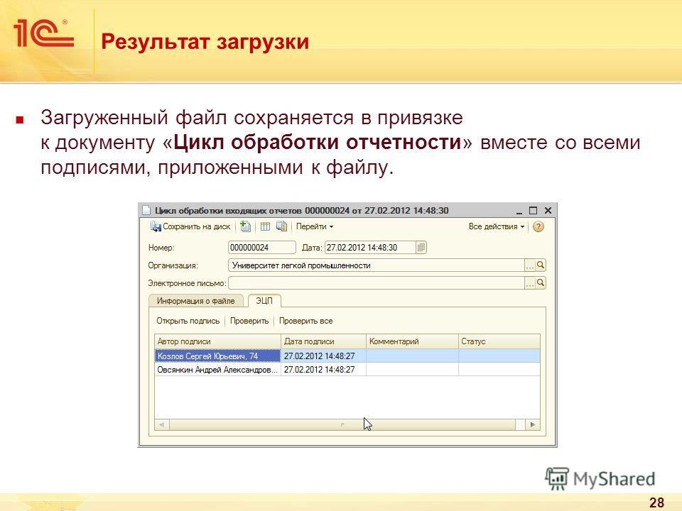 28 Результат загрузки Загруженный файл сохраняется в привязке к документу «Цикл обработки отчетности» вместе со всеми подписями, приложенными к файлу.