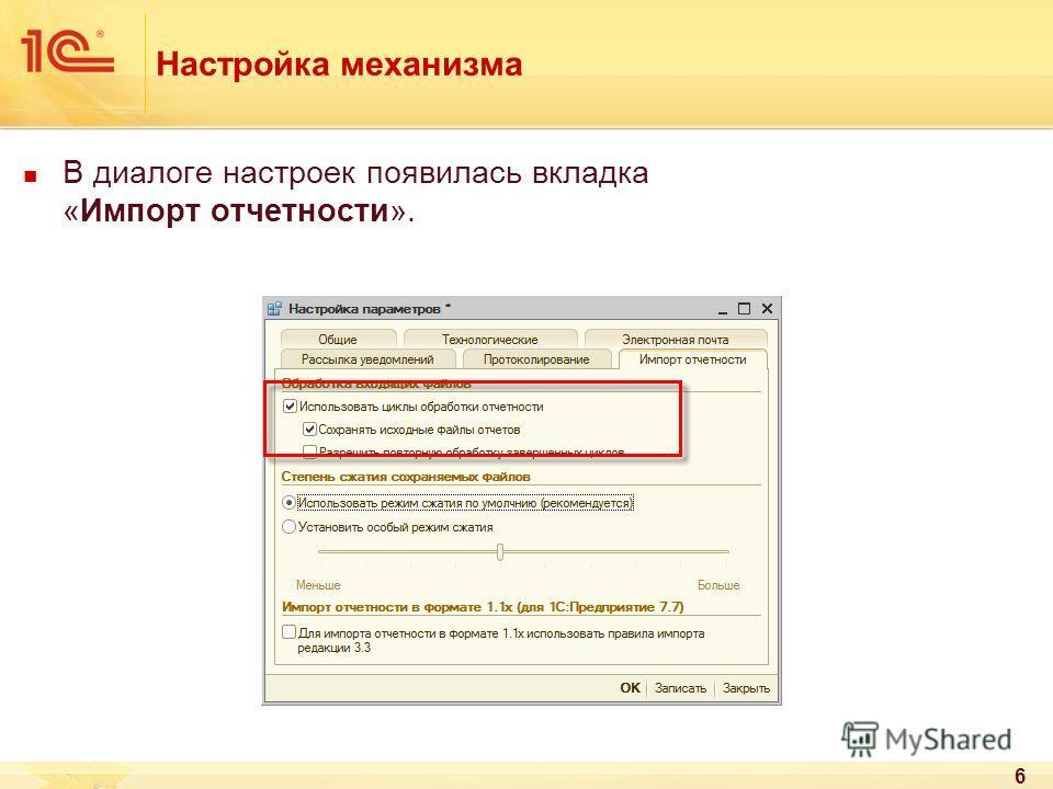6 Настройка механизма В диалоге настроек появилась вкладка «Импорт отчетности».