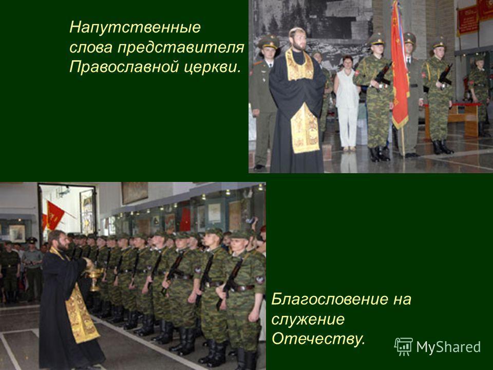 Напутственные слова представителя Православной церкви. Благословение на служение Отечеству.