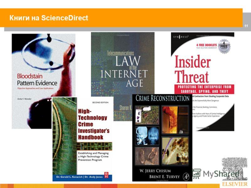 11 Книги на ScienceDirect