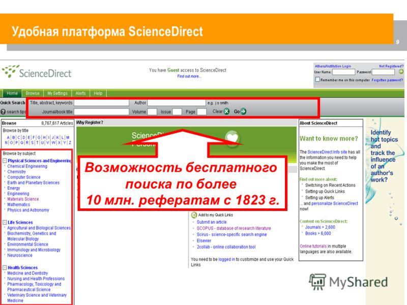 9 Удобная платформа ScienceDirect Возможность бесплатного поиска по более 10 млн. рефератам с 1823 г.