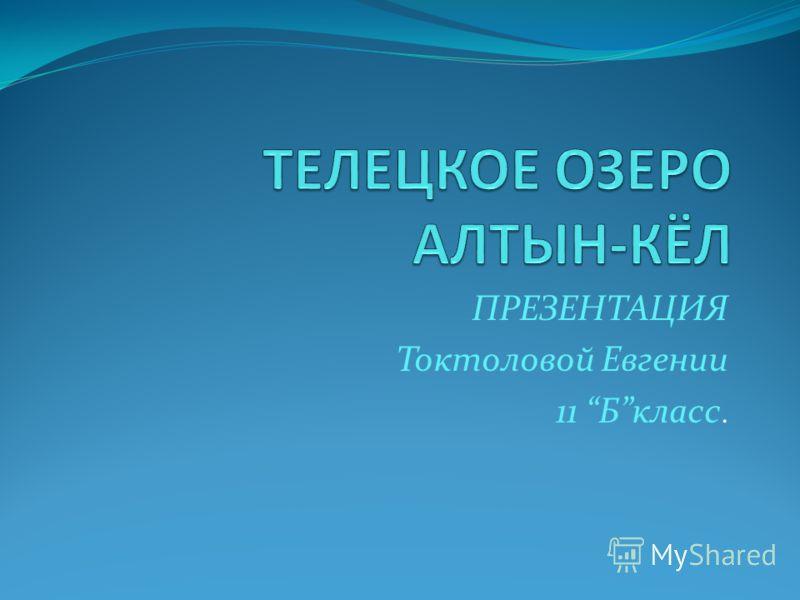 ПРЕЗЕНТАЦИЯ Токтоловой Евгении 11 Бкласс.