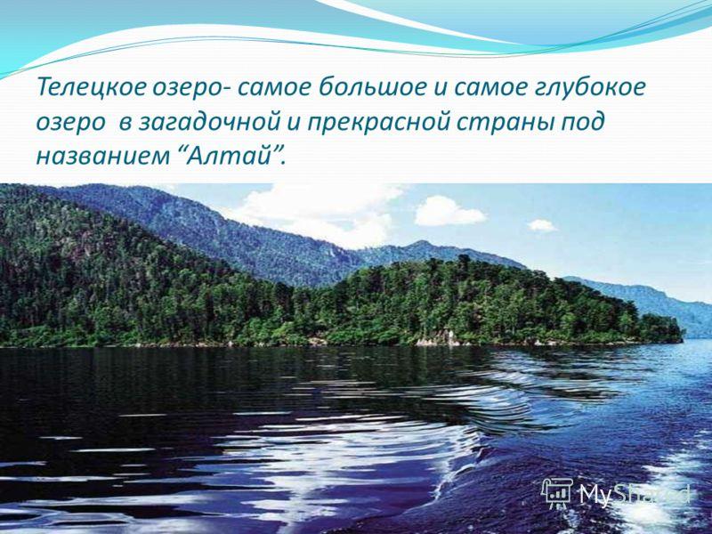 Телецкое озеро- самое большое и самое глубокое озеро в загадочной и прекрасной страны под названием Алтай.