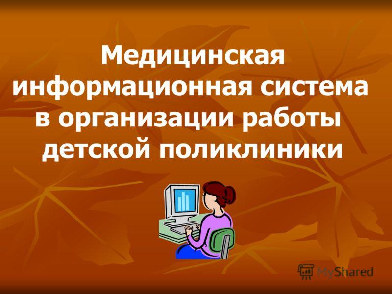Медицинская информационная система в организации работы детской поликлиники