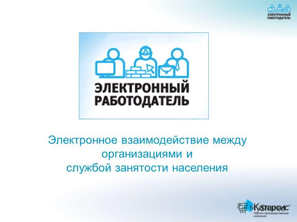 Электронное взаимодействие между организациями и службой занятости населения