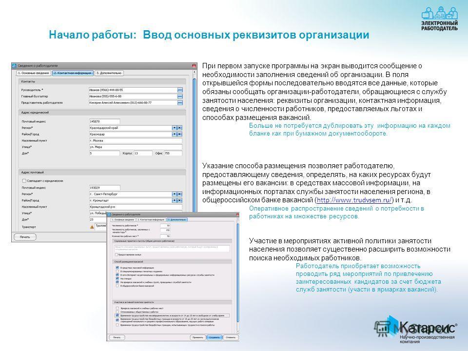 При первом запуске программы на экран выводится сообщение о необходимости заполнения сведений об организации. В поля открывшейся формы последовательно вводятся все данные, которые обязаны сообщать организации-работодатели, обращающиеся с службу занят