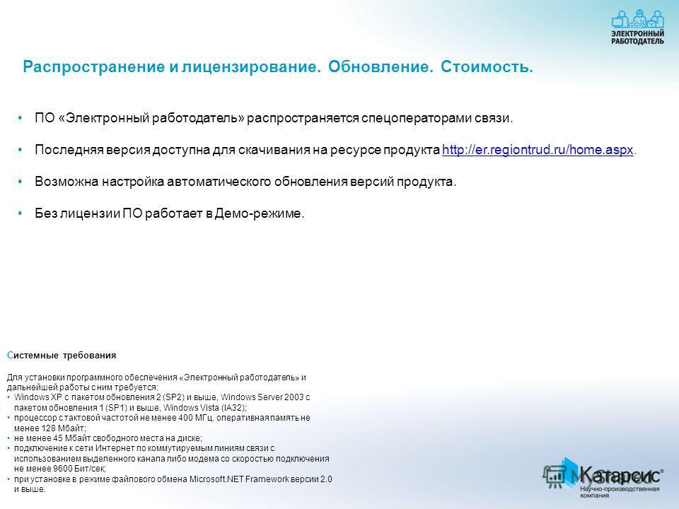 Распространение и лицензирование. Обновление. Стоимость. ПО «Электронный работодатель» распространяется спецоператорами связи. Последняя версия доступна для скачивания на ресурсе продукта http://er.regiontrud.ru/home.aspx.http://er.regiontrud.ru/home